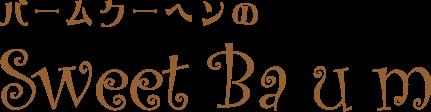 Sweet Baum株式会社